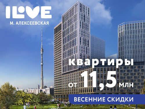 ЖК iLove. Скидки до 5% 39 м² от 11,5 млн рублей
